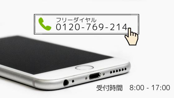 フリーダイヤル電話相談0120-769-214